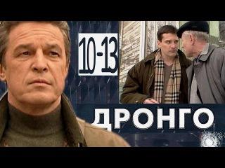 Дронго (10, 11, 12, 13 серии). криминальный фильм, сериал