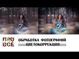 ЦВЕТОКОРРЕКЦИЯ В ПРОГРАММЕ ЛАЙТРУМ/урок по обработке фотографии