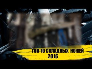 Топ-10 складных ножей 2016 по версии канала strangebluesman