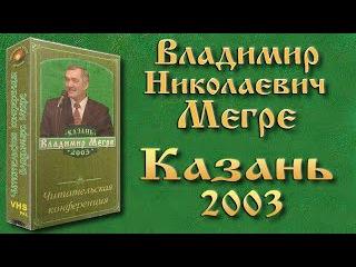 Владимир Николаевич Мегре (Казань 2003)