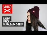 Шапка Punch - Glory, Dark Cherry. Обзор