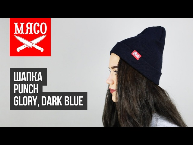 Шапка Punch - Glory, Dark Blue. Обзор