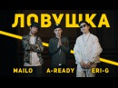 ПРЕМЬЕРА! A-Ready, Eri-G, Mailo - Ловушка (2016)