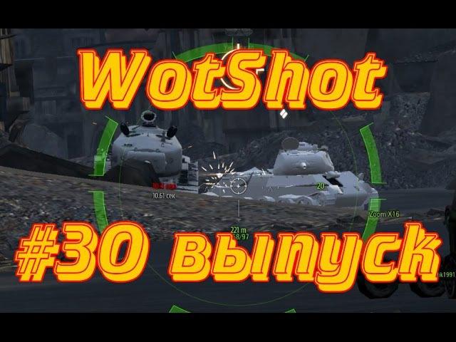 WotShot 30 выпуск Заехал в корму борщу