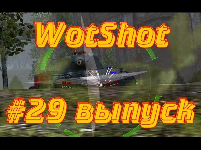 WotShot 29 выпуск Наказываем Леву на втором немецком Тигре
