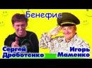 Игорь Маменко и Сергей Дроботенко Бенефис.Юмор.