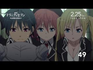 『劇場版 トリニティセブン -悠久図書館と錬金術少女-』冒頭77カット映像