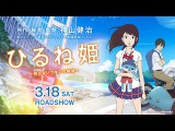 映画『ひるね姫 ~知らないワタシの物語~』15秒CM【HD】2017年3月18日公開