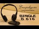 BINGLE B616 беспроводные наушники для телевизора и т п покупка с AliExpress
