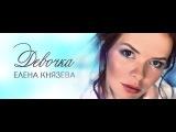 Елена Князева - Девочка