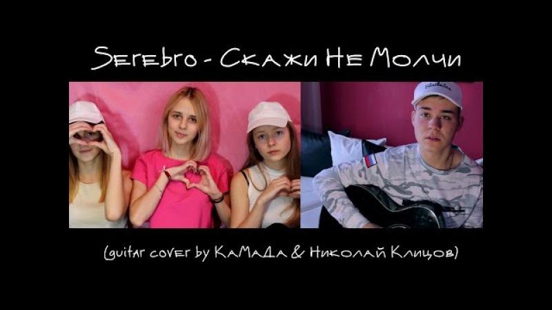 SEREBRO - Скажи Не Молчи (guitar cover by КаМаДа Николай Клицов)