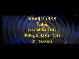 НОВОГОДНЯЯ ЁЛКА В ОБЩЕСТВЕ ИНВАЛИДОВ -  2016 г. ВАЛДАЙ (25.12.2016 г.)