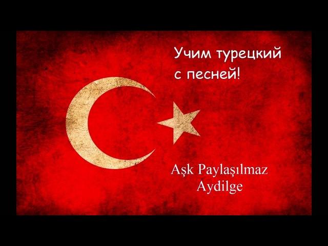 ТУРЕЦКИЙ ЯЗЫК. Песня Aydilge Aşk Paylaşılmaz с построчным переводом. Расширенное время