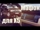 BMW X5 E53 Установка и отзыв о новой магнитоле на android 5