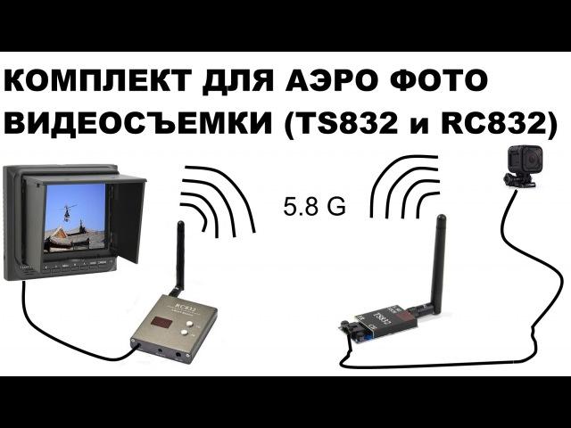 Комплект для АЭРО ФОТО-ВИДЕОСЪЕМКИ (AV Transmitter Receiver 5.8G 32CH 600MW Boscam)