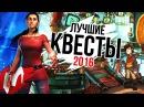 Лучшие КВЕСТЫ 2016 Итоги года - игры 2016 Игромания