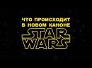 Что происходит в новом каноне Звездных Войн Star Wars часть 2
