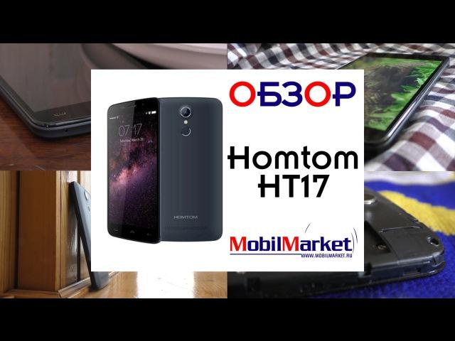 Обзор Homtom HT17 - дешевый среди бюджетников .:MobilMarket.ru:.