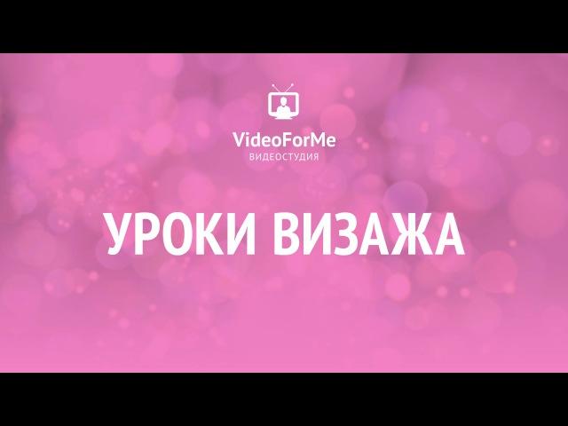 Экспресс макияж. Урок визажа / VideoForMe - видео уроки