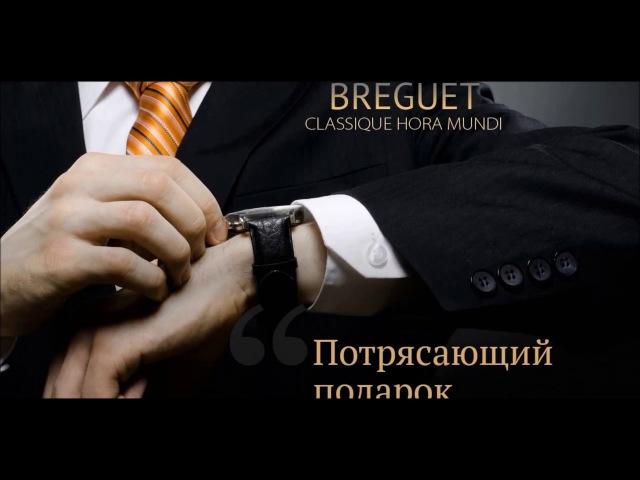 ЧАСЫ Breguet Classique для тех, кто ценит эксклюзивные вещи