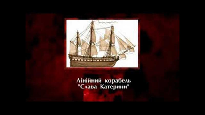 Південна Україна. Історія України. (6 серія з 10)/History of Ukraine.