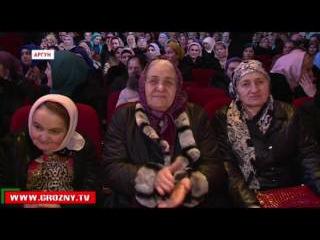 В Аргуне прошел торжественный вечер под лозунгом «Чеченская женщина - достояние...