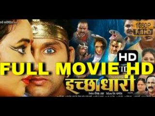 ICHCHHADHARI Bhojpuri Full Movie 2016   इच्छाधारी Bhojpuri Full Movie 2016 ॥ Rani Chaterjee