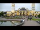 Харьков Железнодорожный вокзал
