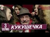 Кукушечка 3 серия (2016)) Комедийная Русская мелодрама 2016 новинка сериал Русский Р...