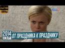 От праздника к празднику 2014 Русская мелодрама 2014 новинка фильм / Русский Роман