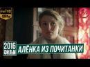 Алёнка из Почитанки 2016 Комедийная Русская мелодрама 2016 новинка Русский Роман