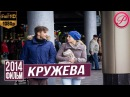Кружева 2014 Русская мелодрама 2014 новинка фильм / Русский Роман