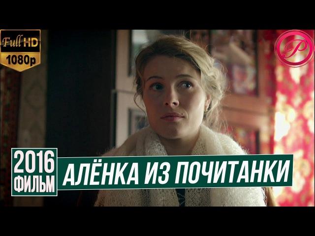 Алёнка из Почитанки (2016) Комедийная Русская мелодрама 2016 новинка / Русский Роман