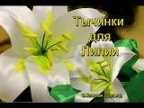 Тычинки для Лилии(ENG SUB)Stamens for a lily Марина Кляцкая