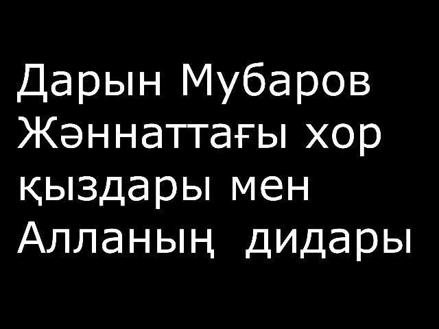 Дарын Мубаров Жәннаттағы хор қыздары мен Алланың дидарын көру