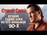 Нарезка самых лучших сцен боев Стивена Сигала из его фильмов 90-х.