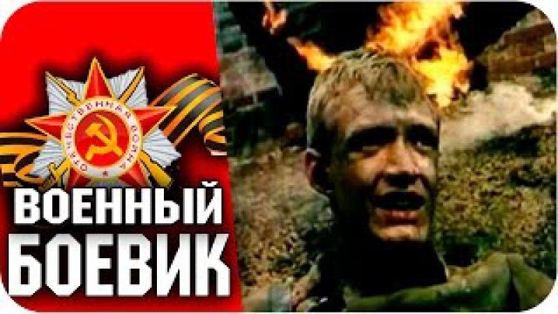 Военный Фильм РУССКИЙ СОЛДАТ Русские Военные Фильмы Фильмы про войну Боевики