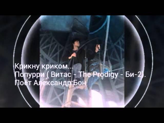 Крикну криком Попурри Витас The Prodigy Би 2 Поёт Александр Бон