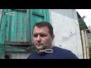1 июля 2016 Горловка Поселок Гольмовский под обстрелом каждый день