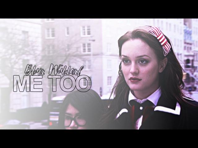 Blair waldorf | ME TOO