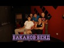 Bakanov Band Баканов Бенд Песенка про оклад