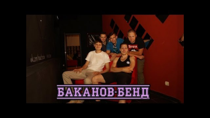 (Bakanov-Band) Баканов-Бенд - Песенка про оклад