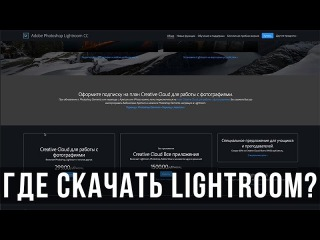 Где скачать Lightroom и как его установить