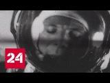 56 лет космической истории: новые подробности полета Гагарина
