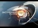 Экстренный вызов 112 - РЕН-ТВ - Эфир 20.04.2017