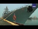Боевые корабли Тихоокеанского флота прибыли в филиппинский порт Манила
