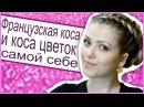 Прическа С Плетением Французские Косы Цветок!/
