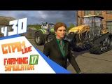 Вспомнить всё! Финал Сосновки - ч30 Farming Simulator 17