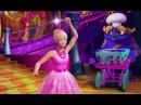 барби смотреть онлайн ♦♦ Барби и потайная дверь ♦♦ барби все серии подряд