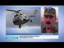 Під Краматорськом розбився військовий гелікоптер